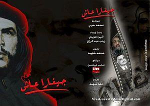 Cartel de la película egipcia 'Viva Guevara'. (Foto: EFE)
